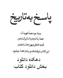 دانلود کتاب پاسخ به تاریخ نوشته محمدرضا پهلوی