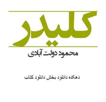 دانلود کتاب کلیدر نوشته محمود دولت آبادی