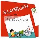 دانلود کتاب بچهگانه قشنگ وقتی میاد زلزله