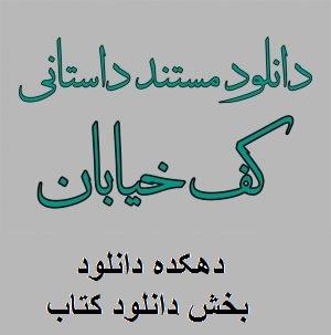 دانلود کتاب کف خیابان نوشته محمدضا حدادپور جهرمی