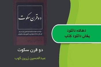 دانلود کتاب دو قرن سکوت نوشته عبد الحسین زرین کوب
