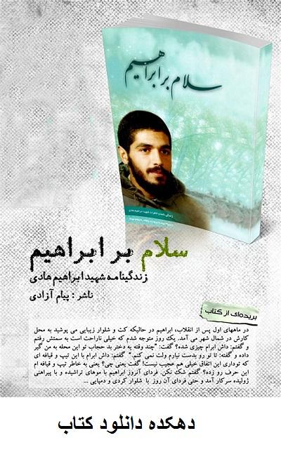 دانلود کتاب سلام بر ابراهیم pdf