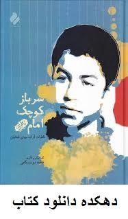 دانلود کتاب سرباز کوچک امام pdf