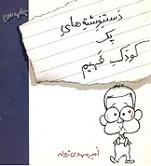 دانلود کتاب طنز و خنده دار دست نوشته های یک کودک فهیم