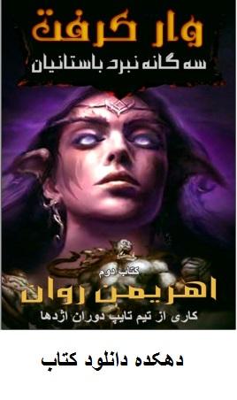 دانلود کتاب اهریمن روان The Demon Soul