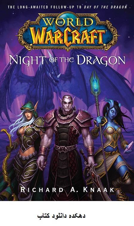 دانلود کتاب شب اژدها Night of the Dragon