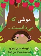 دانلود کتاب برای کودکان با نقاشی های زیبا موشی که میدانست