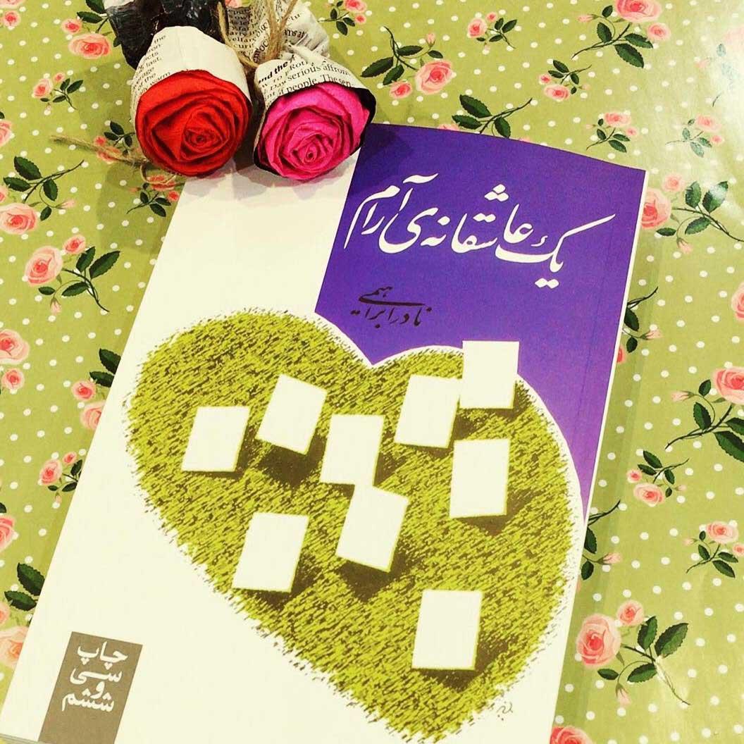 دانلود کتاب یک عاشقانه ی آرام نوشته نادر ابراهیمی