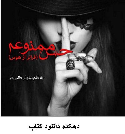 دانلود رمان حس ممنوعه pdf