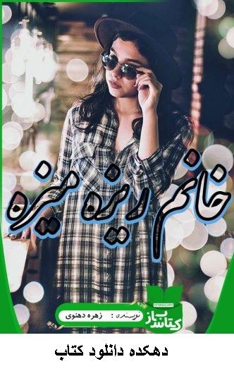 دانلود رمان خانم ریزه میزه pdf