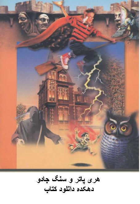 دانلود کتاب هری پاتر و سنگ جادو pdf