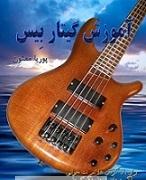 دانلود کتاب آموزش سریع گیتار بیس