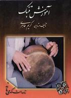 دانلود کتاب آموزش مقدماتی تا پیشرفته تنبک