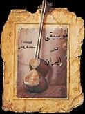 دانلود کتاب موسیقی در ایران نوشته سجاد فرهادی