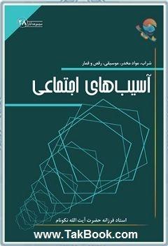 دانلود کتاب  رایگان آسیب های اجتماعی نوشته آیت الله محمدرضا نکونام