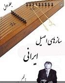 دانلود کتاب معرفی ساز های اصیل ایرانی از سجاد فرهادی