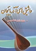 دانلود کتاب درباره عاشیقهای آذربایجان از پرویز زارع شاهمرسی
