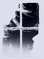 دانلود کتاب اولین بوسه ات طعم بوسه خداحافظی را میداد اثر مسعود دیدگر