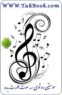 دانلود رایگان کتاب اندروید موسیقی رو قورت بده