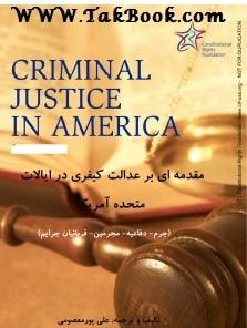 دانلود رایگان کتاب مقدمه ای بر عدالت کیفری آمریکا