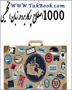 دانلود رایگان کتاب ۱۰۰۰ اصطلاح پرکاربرد در زبان انگلیسی