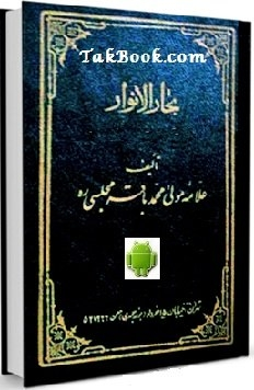 دانلود رایگان کتاب اندروید بحار الانوار جلد ۲