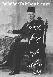 دانلود رایگان کتاب چهره پنهان میرزا ملکم خان پدر روشنفکری ایران