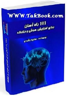 دانلود رایگان کتاب ۱۰۱ راه آسان برای افزایش هوش و حافظه