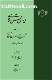 دانلود رایگان کتاب دیوان حسن کاشی
