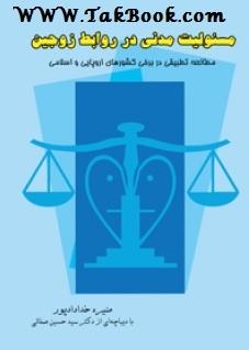 دانلود رایگان کتاب مسئولیت مدنی در روابط زوجین