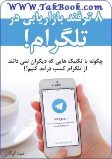 دانلود رایگان کتاب ۸ ترفند بازاریابی در تلگرام