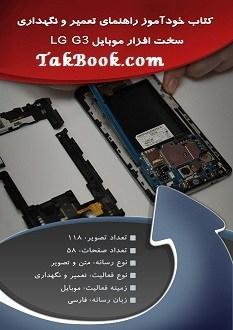 دانلود رایگان کتاب خودآموز راهنمای تعمیر سخت افزار موبایل LG G3