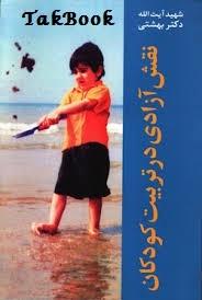 دانلود رایگان کتاب نقش آزادی در تربیت کودکان