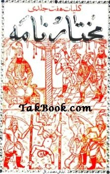 دانلود رایگان کتاب کلیات هفت جلدی مختارنامه