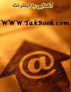 دانلود رایگان کتاب آشنایی با اینترنت