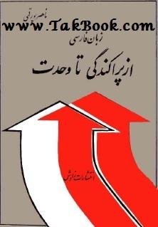 دانلود رایگان کتاب زبان فارسی از پراکندگی تا وحدت