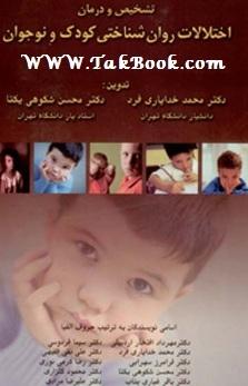 دانلود رایگان کتاب تشخیص و درمان مشکلات روانشناختی کودک و نوجوان