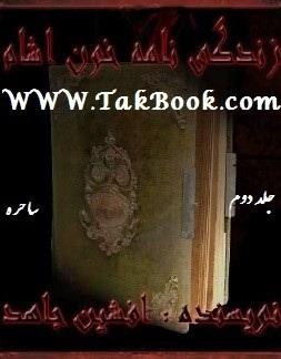 دانلود رایگان کتاب خون آشام  _ جلد دوم
