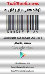 دانلود رایگان کتاب ترفندهایی برای اتصال به google play