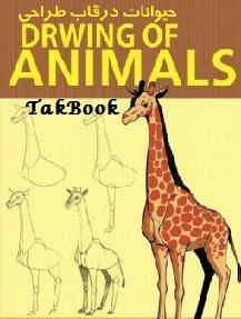 دانلود رایگان کتاب حیوانات در قاب طراحی