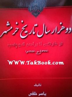 دانلود رایگان کتاب دو هزار سال تاریخ خرمشهر