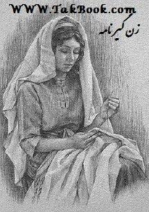 دانلود رایگان کتاب زن گیر نامه ( اشعار طنز )