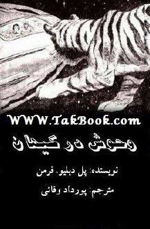دانلود رایگان کتاب وحوش در کیهان
