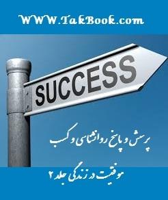 دانلود رایگان کتاب پرسش و پاسخ روانشناسی و کسب موفقیت در زندگی