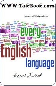 دانلود رایگان کتاب مجموعه لغات زبان کتب دبیرستان