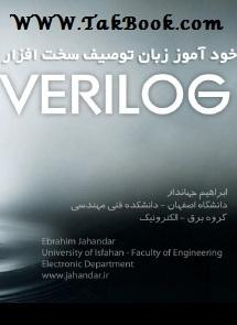 دانلود رایگان کتاب خودآموز زبان توصیف سخت افزار verilog