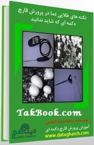 دانلود رایگان کتاب نکته های طلایی دما در پرورش قارچ دکمه ای