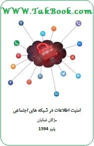 دانلود رایگان کتاب امنیت اطلاعات در شبکه های اجتماعی