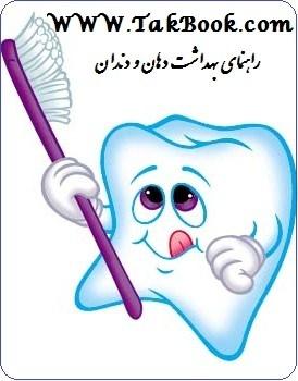 دانلود رایگان کتاب راهنمای بهداشت دهان و دندان