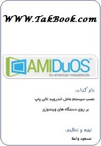 دانلود رایگان کتاب نصب سیستم عامل اندروید بر روی دستگاههای ویندوزی